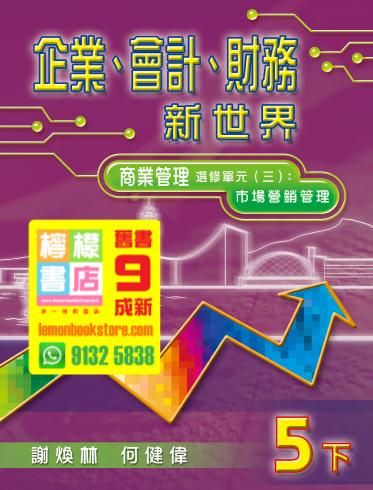 【導師】企業、會計、財務新世界 - 第5下冊 (市場營銷管理 ) (2010)