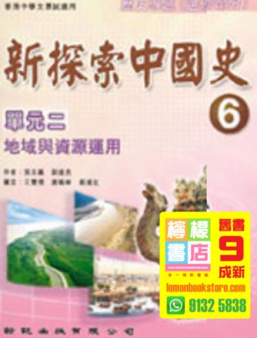 【齡記】新探索中國史 6 (單元二)「地域與資源運用」(2009)