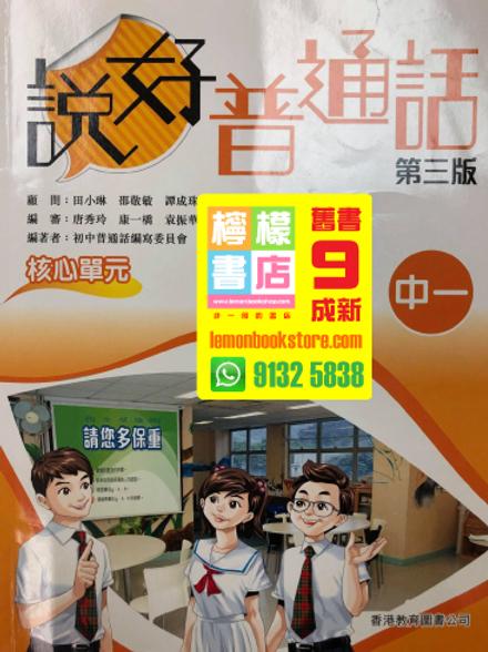 【香港教育圖書】說好普通話 - 核心單元(中一) (2013 第三版)