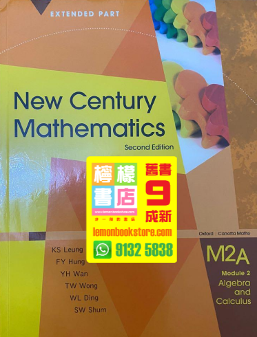 【Oxford】New Century Mathematics Book M2A- Algebra and Calculus (2014 2nd Edition)