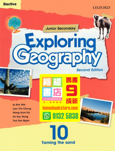 【Oxford】Junior Secondary Exploring Geography 10 (Elective) - Taming the Sand (2017 2nd Edition)