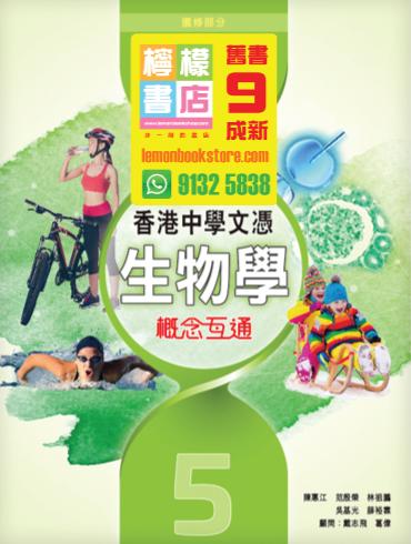 【雅集】香港中學文憑生物學 概念互通 5(2019)