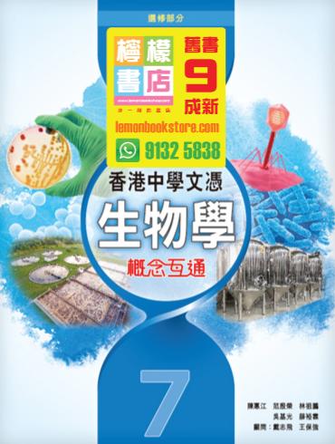 【雅集】香港中學文憑生物學 概念互通 7(2019)