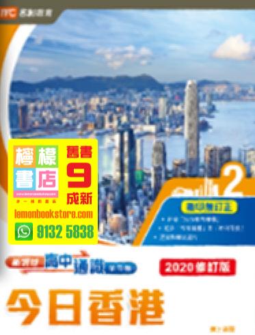 【文達.名創教育】高中通識新領域 (單元2) - 今日香港 (2018 重印兼訂正 / 2016 第三版)