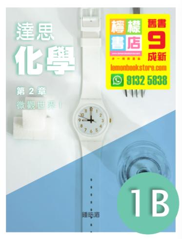【精工】達思化學 1B - 微觀世界 I (2019)
