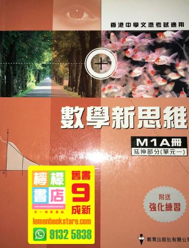 【教育】數學新思維 M1A冊 (2009)