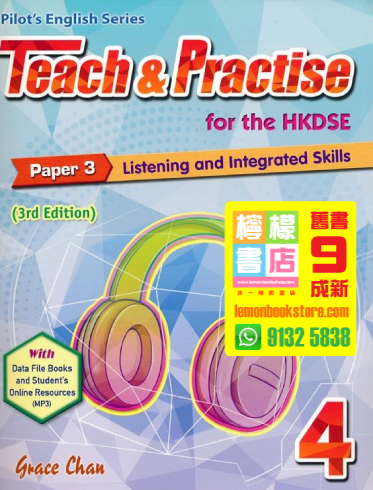 【Pilot】Teach & Practise for the HKDSE 4 - Paper 3 Listening & Integrated Skills (2019 3rd Edition)
