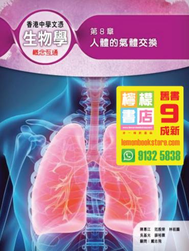 【雅集】香港中學文憑生物學 概念互通 第 8 章 - 人體的氣體交換(2019)