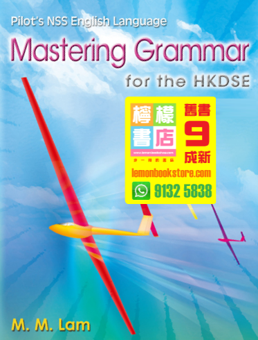 【Pilot】Pilot's NSS English Language - Mastering Grammar for the HKDSE (2009)