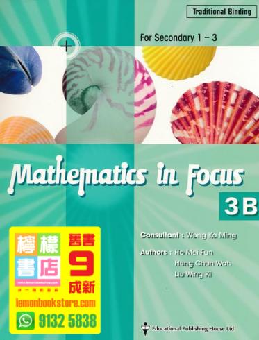 【Educational Publishing】Mathematics in Focus 3B (Chapter Binding) (2015)