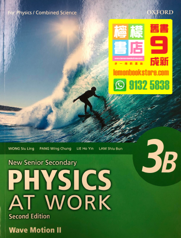 【Oxford】New Senior Secondary Physics at Work 3B - Wave Motion II (For Physics and Combined Science)(2015 2nd Edition)