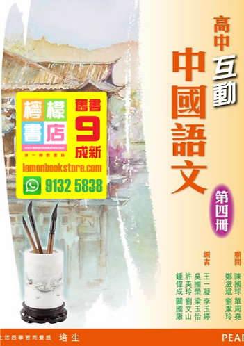 【培生】高中互動中國語文 (第四冊) (2015)
