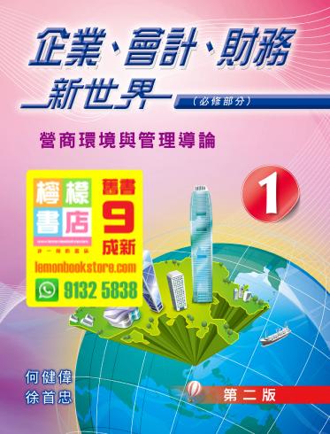 【導師】企業、會計、財務新世界 - 第1冊 (營商環境與管理導論)(2014 第二版)