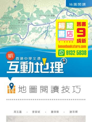 【雅集】香港中學文憑 新互動地理 - 地圖閱讀技巧 (2014)