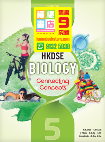 【Aristo】HKDSE Biology - Connecting Concepts Book 5(2019)