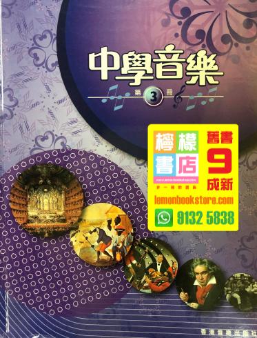 【香港音樂出版社】中學音樂 3(2013 第二版)