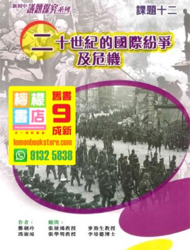 【雅集】新初中議題探究系列課題 12 - 二十世紀的國際紛爭及危機 (2011)