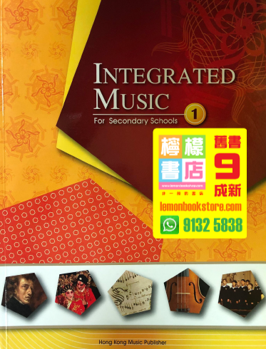 【Hong Kong Music Publisher】Integrated Music Book 1 (2013 2nd Edition)