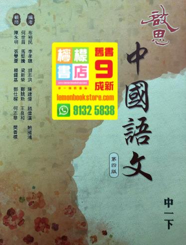【啟思】啟思中國語文 (中一下) (2014 第四版)