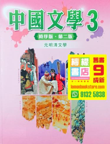 【天行教育】中國文學 (時序版) 3(2015 第二版)