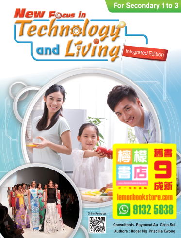 【Manhattan Marshall Cavendish】New Focus in Technology and Living (Integrated Edition) (2015)