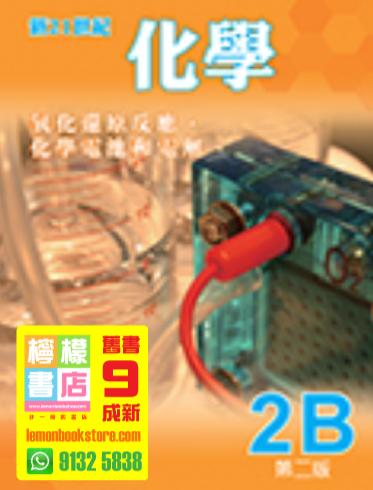 【精工】新21世紀化學 2B - 氧化還原反應、化學電池和電解 (2014 第二版)