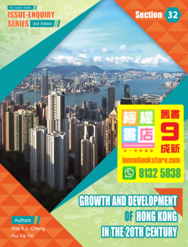 【Aristo】Issue Enquiry Series Section 32 - Growth & Development of Hong Kong in the 20th Century (2015 2nd Edition)
