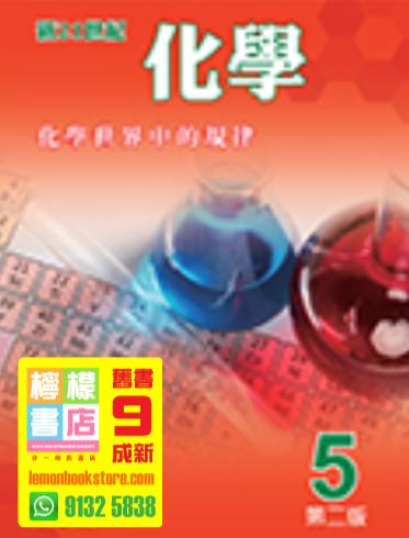 【精工】新21世紀化學 5 - 化學世界中的規律 (2014 第二版)