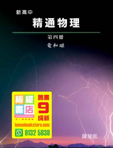 【偉能】新高中精通物理 (第四冊) (2013)