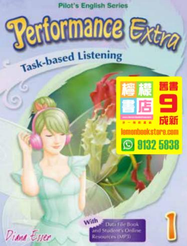 【Pilot】Performance Extra Task-based Listening Level 1 (2020)