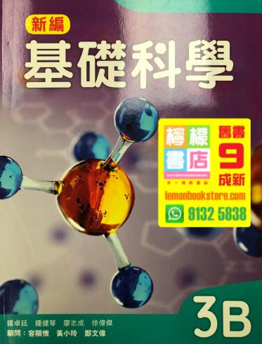 【牛津】新編基礎科學 3B(2018)
