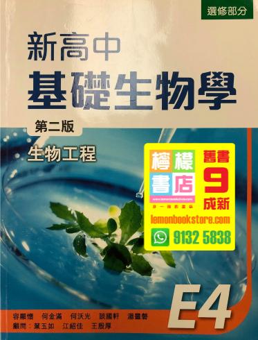 【牛津】新高中基礎生物學 E4- 生物工程 (2015 第二版)