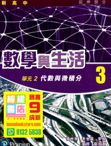 【培生】新高中數學與生活 單元2 (代數與微積分) 3 (2009)