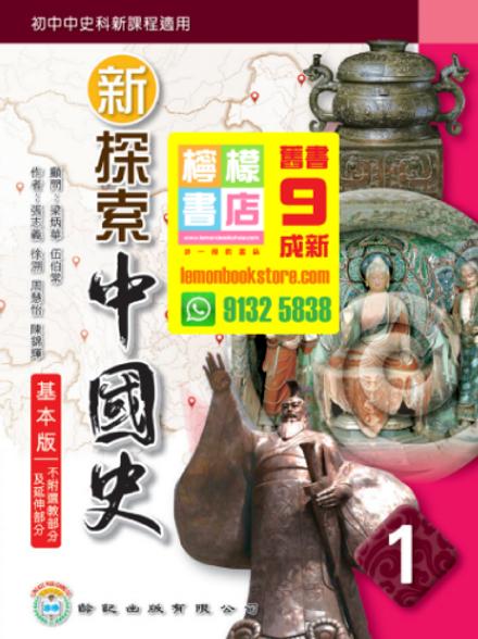 【齡記】新探索中國史 (校本版) 1 (2020)