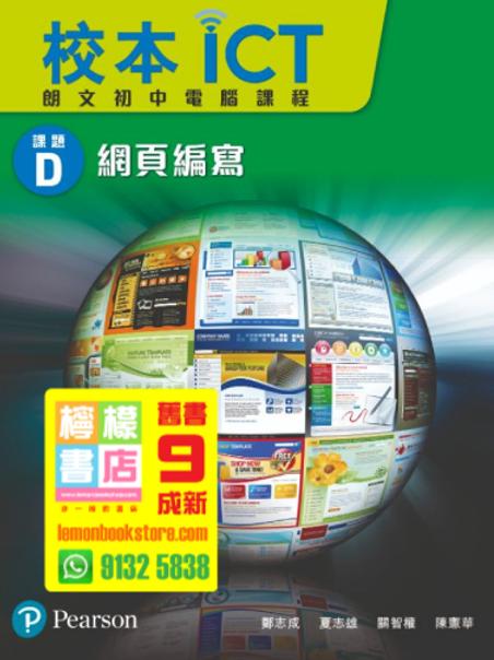 【培生】校本ICT (朗文初中電腦課程) D - 網頁編寫 (2013)