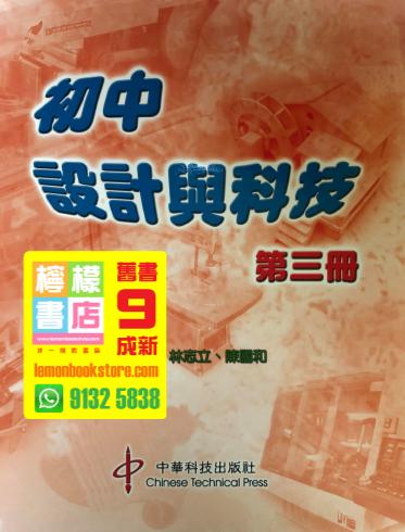 【中華科技】初中設計與科技 (第三冊) (2005)