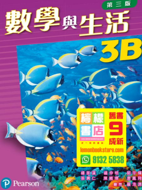 【培生】數學與生活 3B (單元裝) (2017 第三版)