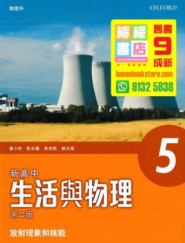 【牛津】新高中生活與物理 5 - 放射現象和核能(2020 重印兼訂正)
