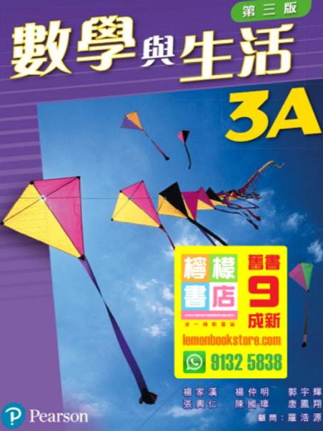 【培生】數學與生活 3A (傳統裝) (2017 第三版)
