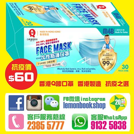 mask-(m4b).png