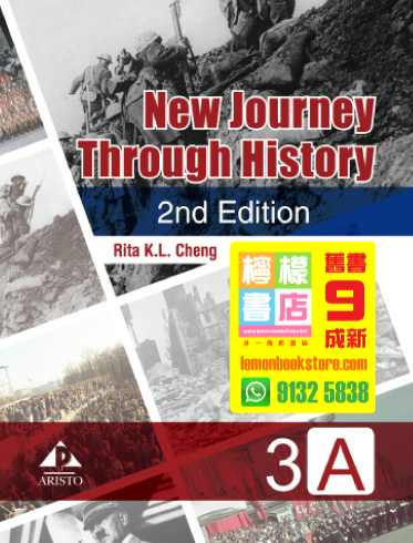 【Aristo】New Journey Through History 3A(2015 2nd Edition)
