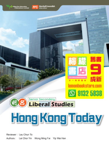 【Ming Pao / Marshall Cavendish】MP MCE Senior Secondary Liberal Studies M2 - Hong Kong Today (2018)