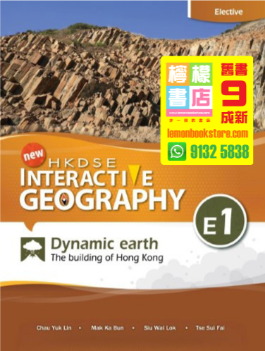 【Aristo】HKDSE New Interactive Geography Section E1 - Dynamic Earth - The Building of Hong Kong (2014)