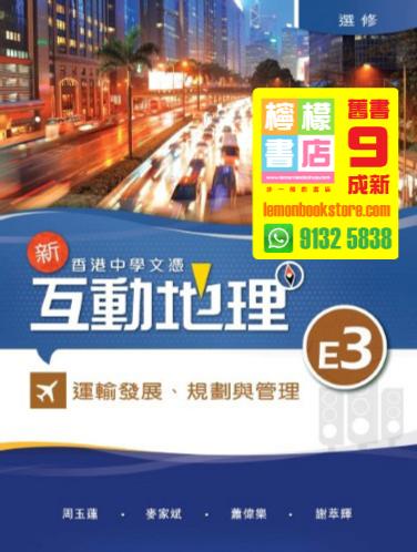 【雅集】香港中學文憑 新互動地理 E3 - 運輸發展、規劃與管理 (2014)