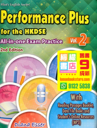 【Pilot】Performance Plus for the HKDSE - All-in-one Exam Practice Vol.2 (2018 2nd Edition)