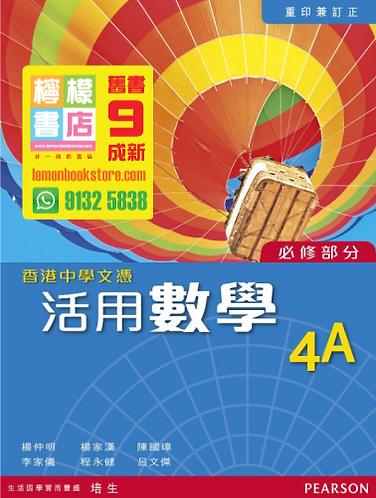 【培生】香港中學文憑活用數學 4A(傳統裝) (2016 重印兼訂正 / 2013)