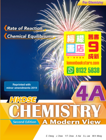 【Aristo】HKDSE Chemistry A Modern View 4A (2014 2nd Edition)