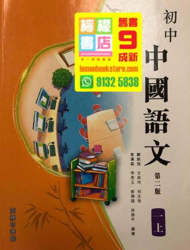 【商務印書館】初中中國語文 (一上) (2015 第二版)