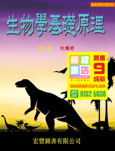 【宏豐】生物學基礎原理 (第三冊)(2013)