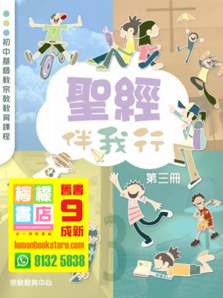 【宗教教育中心】聖經伴我行 (第三冊) (2008)